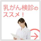 乳がん検診のススメ