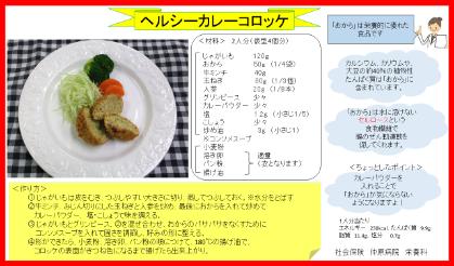 レシピ01