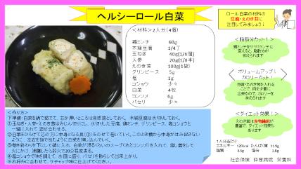 レシピ03