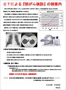 肺がんCT検診ポスター